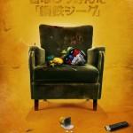 Lo chiamavano Jeeg Robot, ecco il teaser poster