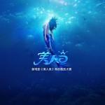 Il successo sommerso di Mermaid