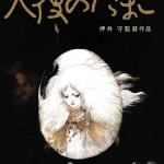 Mamoru Oshii da Sentieri Selvaggi: Angel's Egg