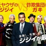Ryuzo 7: l'ultimo Takeshi Kitano da Sentieri Selvaggi
