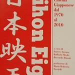 Nihon Eiga. Storia del cinema giapponese dal 1970 al 2010 – (a cura di) Enrico Azzano, Raffaele Meale, Riccardo Rosati
