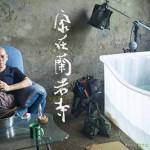 #Venezia74 – Tsai Ming-liang per il Venice Virtual Reality
