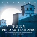 Al via l'edizione inaugurale del Festival di PINGYAO di Marco Müller e Jia Zhang-ke
