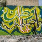 #Venezia75 – Still recording, di Saeed Al Batal e Ghiath Ayoub