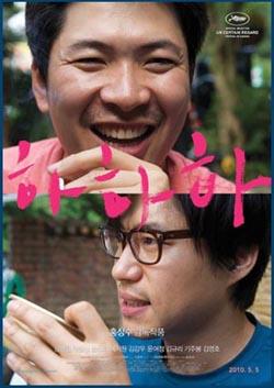 Poster - HA HA HA di Hong Sang-Soo. Al Festival di Cannes 2010 nella sezione Un Certain Regard