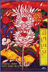 Paranmanjang di Park Chan-Wook. Il poster