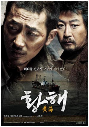 The Yellow Sea, di NaHong-jin - poster - CANNES 64