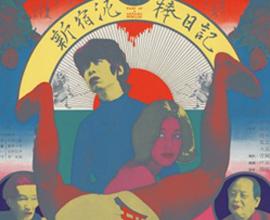 L'arte dei poster per il cinema (6)