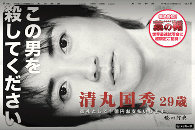 Straw Shield: il trailer del nuovo Takashi Miike